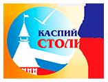 Медиа-холдинг Каспийская столица